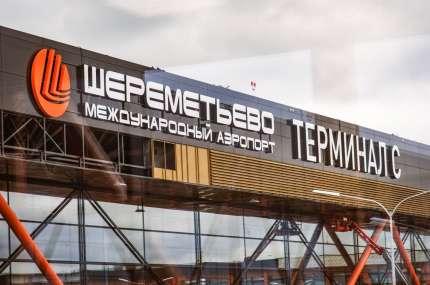 Новый терминал С1 в аэропорту Шереметьево