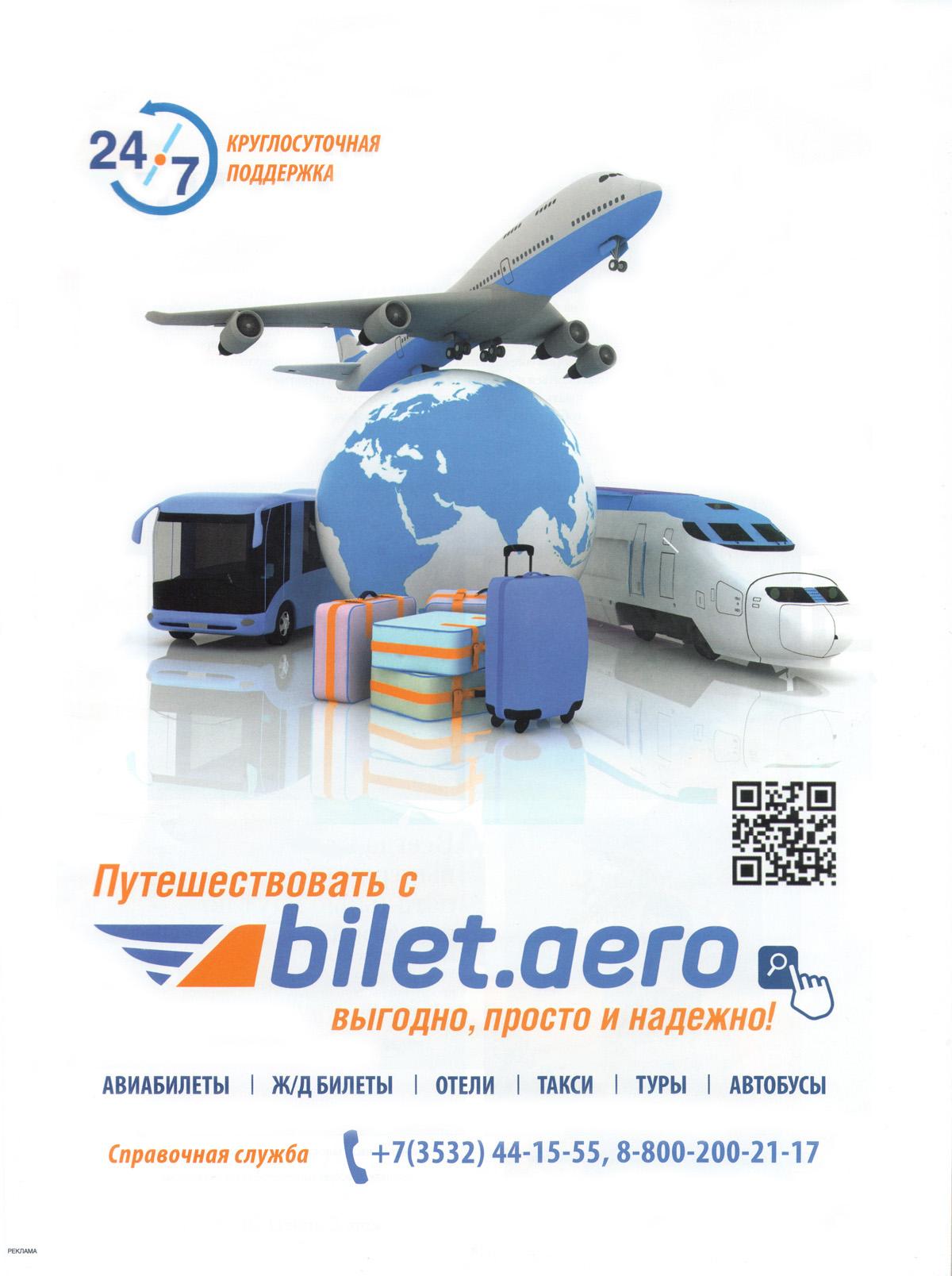 Продажа авиа и жд билетов корпоративным клиентам билеты саратов ессентуки на самолет