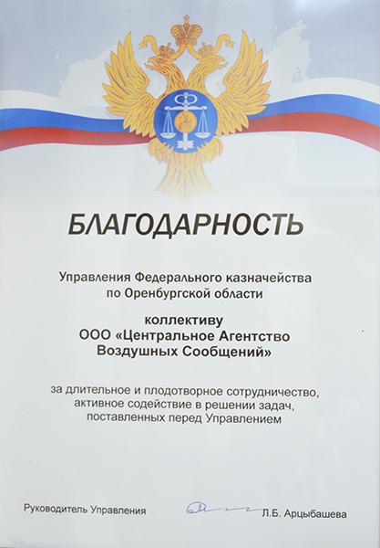 Наши награды bilet aero Диплом best partner 2012